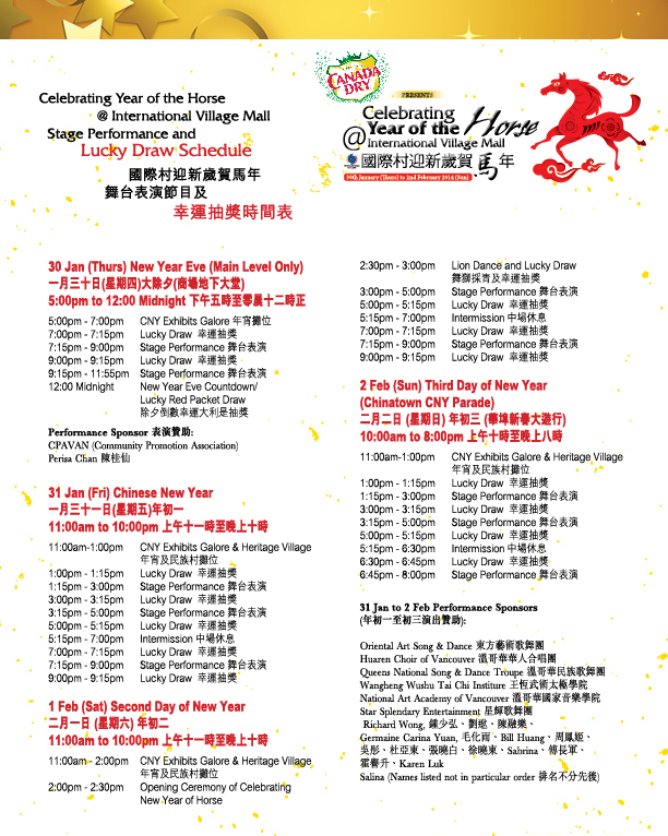 International Village Mall Chinese New Year Program