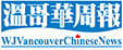 WJ Vancouver Chinese News