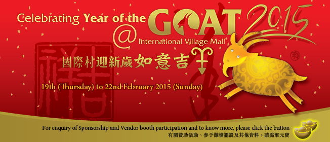 International Village Mall - Chinese New Year 2015 - Year of the Goat