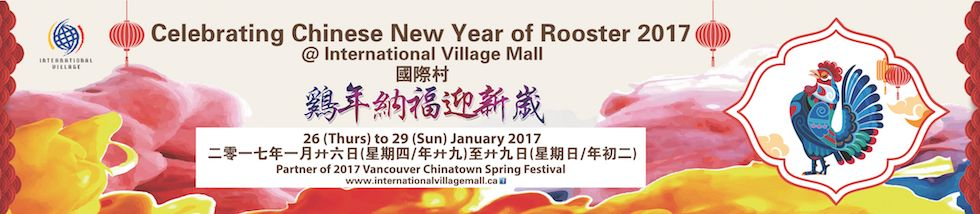 2017 International Village Mall Chinese New Year